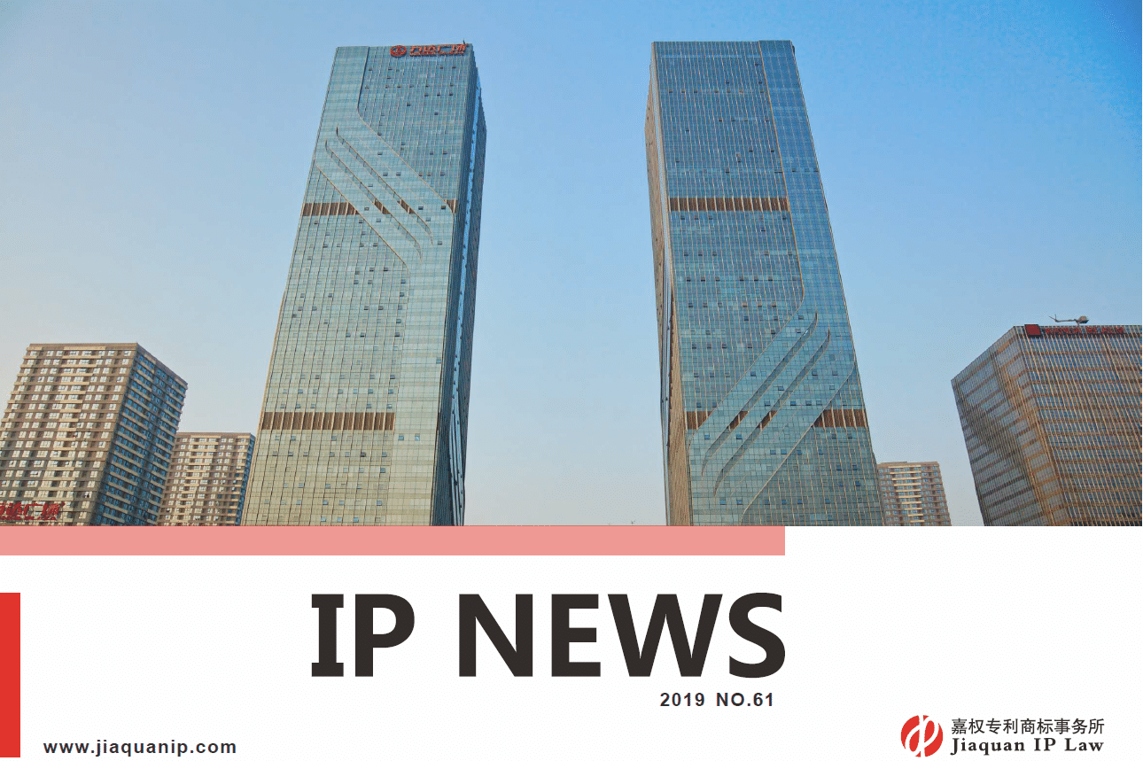 März 2019 – China Intellectual Property Blog